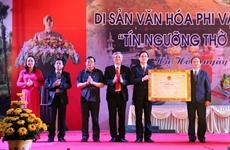 Phu Tho : le culte de la mère Âu Co inscrit au patrimoine culturel immatériel national