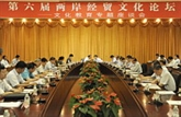 Chine : clôture du forum entre les 2 rives du détroit de Taïwan