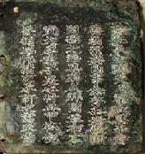 Découverte d'un ancien manuscrit en bronze à Hà Tinh