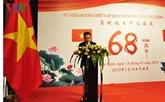 Célébration du 68e anniversaire des relations diplomatiques Vietnam - Chine à Pékin