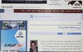 Les relations Vietnam - Égypte dans la presse égyptienne