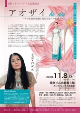 La styliste vietnamienne Minh Hanh parle d'áo dài au Japon