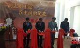 Exposition: dans les pas du Président Hô Chi Minh en Chine