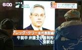 Japon: le tribunal autorise la libération sous caution du bras droit de Ghosn