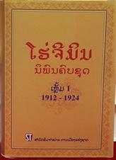 Publication des Œuvres complètes du Président Hô Chi Minh en laotien
