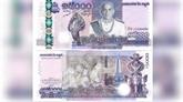 Nouveau billet de banque pour célébrer l'anniversaire du couronnement du roi