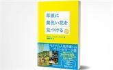 Pour que les livres vietnamiens soient présents à l'étranger