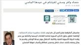 Un journal égyptien apprécie des acquis marquants du Vietnam