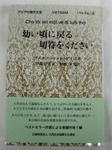 Succès d'un roman vietnamien auprès des jeunes japonais