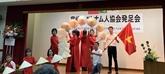 L'Association des Vietnamiens dans la préfecture japonaise de Miyazaki voit le jour