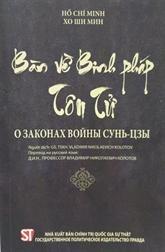 Un professeur russe parle du livre Sur l'art de la guerre - Sun Tzudu Président Hô Chi Minh