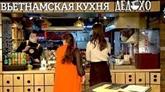 Les saveurs vietnamiennes connues en Russie