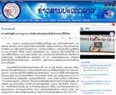 Alliance de combat Laos - Vietnam, un symbole de la grande amitié