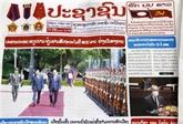 La presse laotienne publie des articles sur la visite d'amitié officielle du président vietnamien