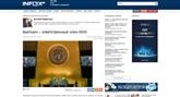 Presse russe : le Vietnam, membre responsable de l'ONU