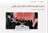 Les médias égyptiens saluent les progrès économiques du Vietnam